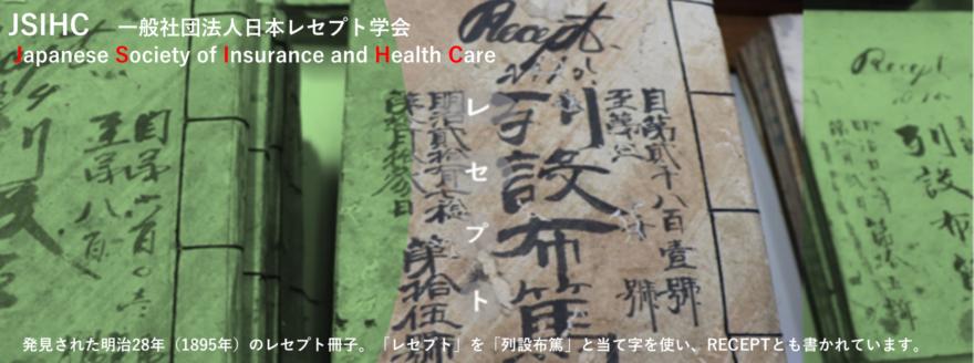 診療報酬・調剤報酬・介護報酬を研究する 一般社団法人日本レセプト学会