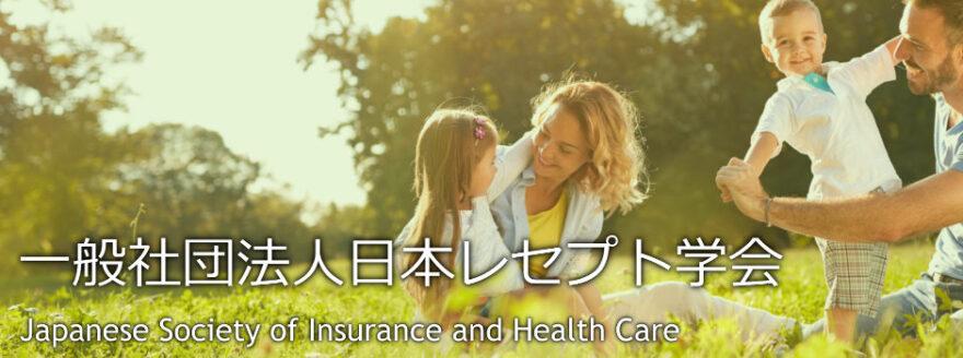 診療報酬・調剤報酬・介護報酬を研究する|一般社団法人日本レセプト学会
